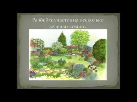 видео: Ландшафтный дизайн своими руками  Урок 2   Дизайн большого участка