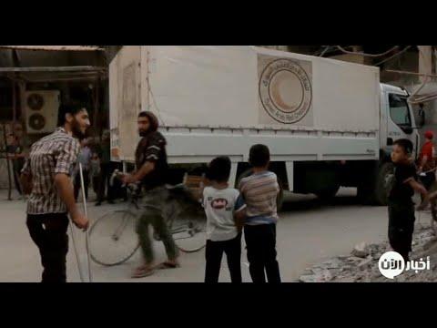 أخبار عربية | قافلة مساعدات أممية تدخل #الغوطة_الشرقية  - نشر قبل 4 ساعة