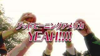 グッドモーニングアメリカ「YEAH!!!!」Music Video【Official】