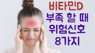 비타민D가 부족하면 생기는 8가지 증상들 (더불어서 비…