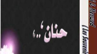 Ya Hanen - Samir Loussif
