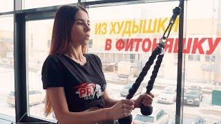 Прокачка Onliner.by: из худышки в фитоняшку