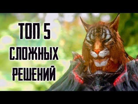 Skyrim  ТОП 5 СЛОЖНЫХ РЕШЕНИЙ В КВЕСТАХ СКАЙРИМА! thumbnail