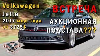 ПОДСТАВА с АУКЦИОНА или как купить Volkswagen из США?  Jetta 2017 м. г. за 3725$ [АВТО ИЗ США 2020]