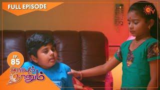Abiyum Naanum - Ep 85 | 03 Feb 2021 | Sun TV Serial | Tamil Serial