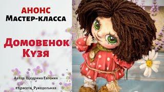 """Анонс МК """"Домовенок Кузя"""". Евгения Щедрина"""