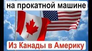Как уехать на прокатной машине из Канады в Америку. Эмиграция в Канаду. Канада Торонто Онтарио.