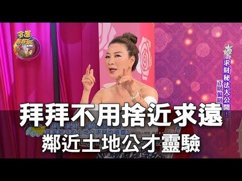 【精華版】楊繡惠獨門求財秘方 教你土地公要怎麼拜才有效