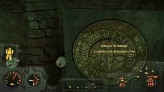 Fallout 4 28 как пройти путь свободы