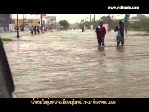 3 น้ำท่วมใหญ่สุรินทร์ 19 21 กันยายน 2556 3 6