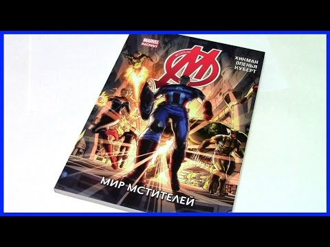 Мстители. Том 1. Мир Мстителей Avengers Vol. 1: Avengers World Обзор комикса