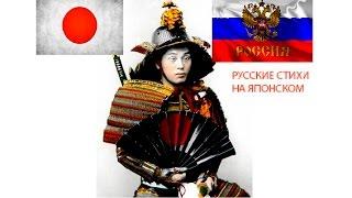 Русские стихи на японском. Очень смешно