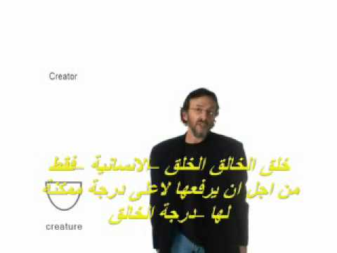 Human nature (Kabbalah in arabic)