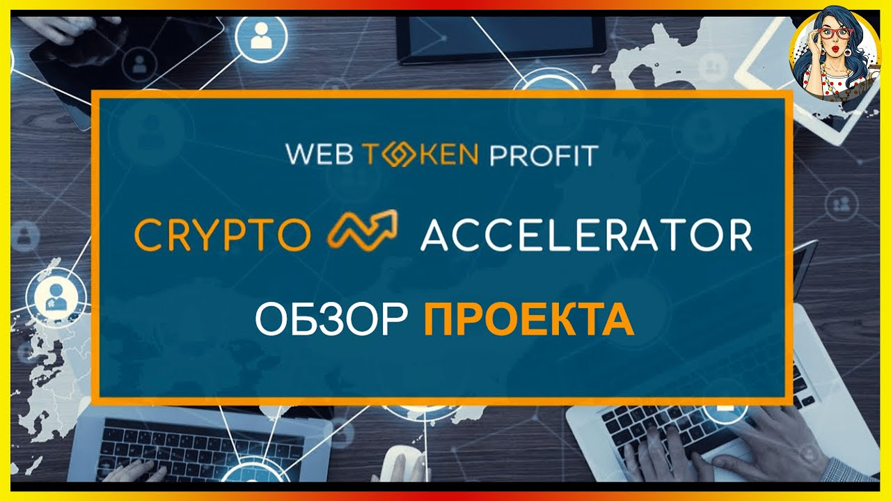 WEB TOKEN PROFIT   Crypto Accelerator - Инвестиционная онлайн платформа   WEC, ACC