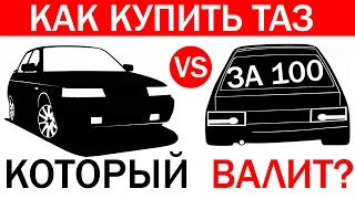 Первое авто Как выбрать и купить ТАЗ за 100 который ВАЛИТ? На что смотреть при покупке ВАЗ 2112 2114