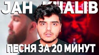 Jah Khalib Песня за 20 минут НА КОЛЕНКЕ