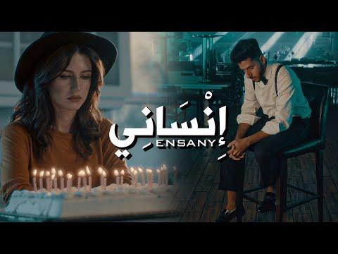 اوزيكس &الياس&زيلالا- إنساني  (فيديو كليب حصري)   Ozx & Elias& Z Lala-ENSANY - Official Music Video