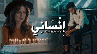 اوزيكس - إنساني  (فيديو كليب حصري) | ozx & Elias& z lala-ENSANY - Official Music Video