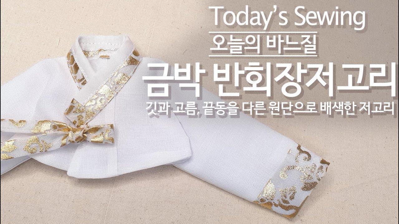 [오늘의 바느질] #11 금박 반회장 저고리