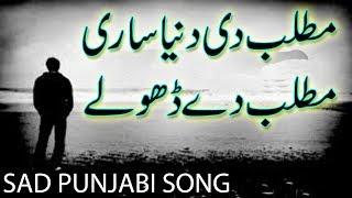 Matlab di aj dunya Sari Sad Song | Heart Touching song 2018 | Punjabi Sad song | Pakistani Sad Song
