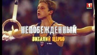 """""""Непобежденный. Виталий Щербо"""". Фильм Агентства телевизионных новостей"""
