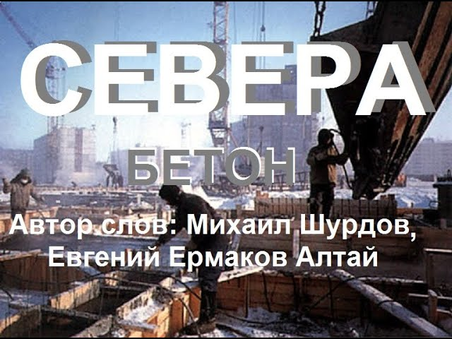 бетон ермакова