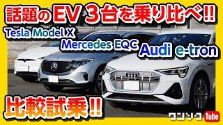 【話題のEV3台 試乗比較】 Audi e-tron vs Mercedes EQC vs Tesla Model X !! 走りの評価 どこが違う?