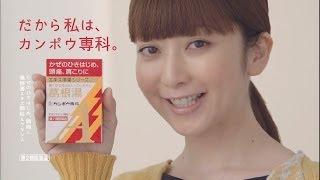 持田香織 カンポウ専科 CM Kaori Mochida | Kracie Holdings commercial...