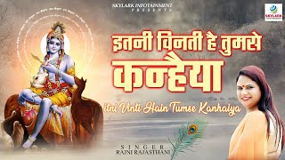 इतनी विनती है Tumse Kanhaiya || New Krishna Bhajan 2016 || HD || Full Song #Skylark