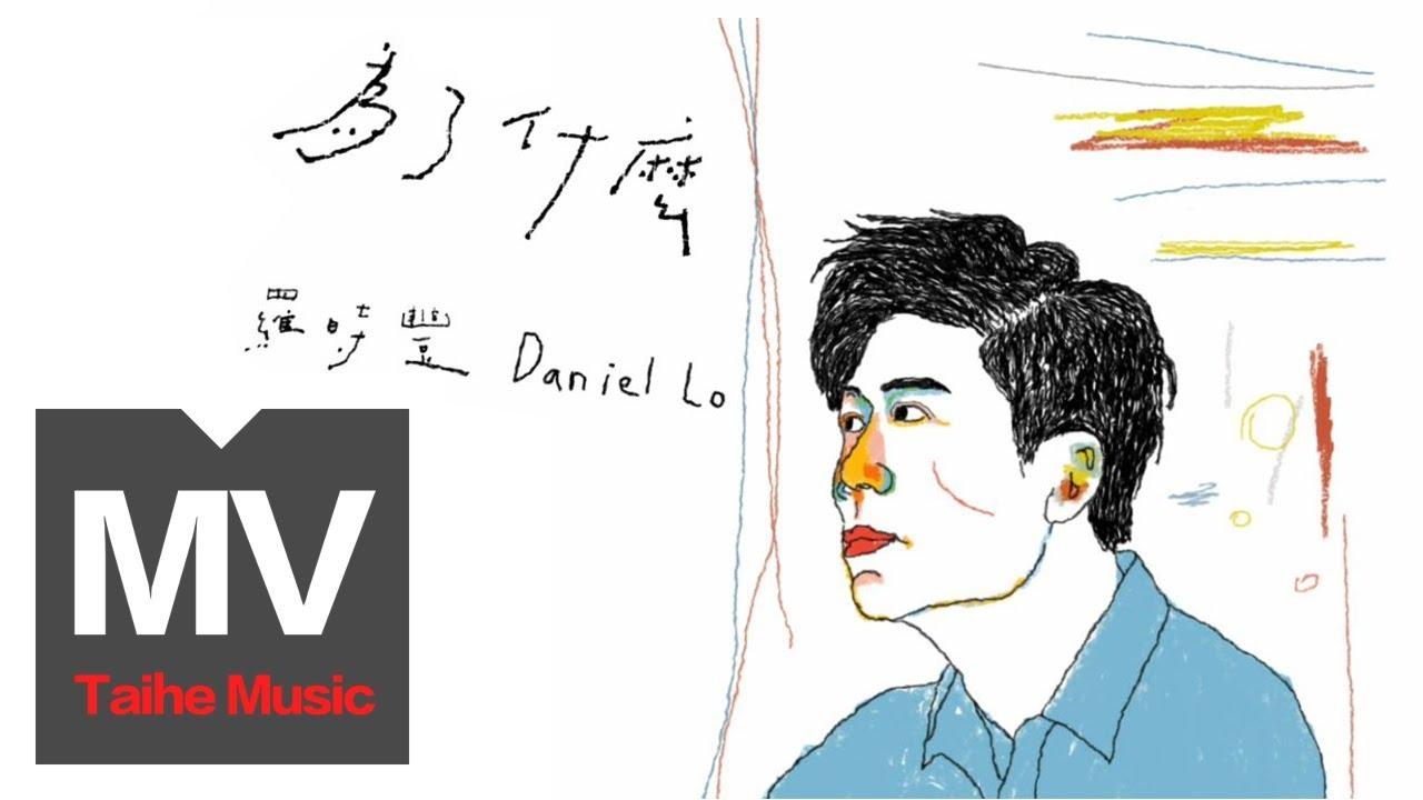 D.L 羅時豐【為了什麼】(Rap 張懷顥 Mike Zhang)HD 高清官方完整版 MV
