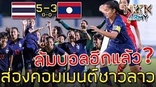 ส่องคอมเมนต์ชาวลาว-หลังทีมชาติไทย-u-15-เอาชนะจุดโทษเหนือทีมลาว-5-3-คว้าแชมป์-aff-u-15-ไปครอง
