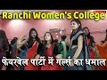Ranchi Women's College: Girls Students rock on stage in M.Com farewell party