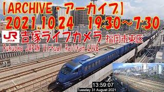 【ARCHIVE】鉄道ライブカメラ JR九州 吉塚電留線・鹿児島本線・福北ゆたか線 Fukuoka JAPAN Virtual Railfan LIVE 2021.10.24  19:30~07:30