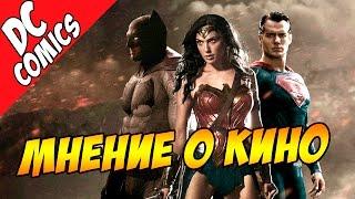 Мнение о кино. Бэтмен против Супермена / Batman v Superman