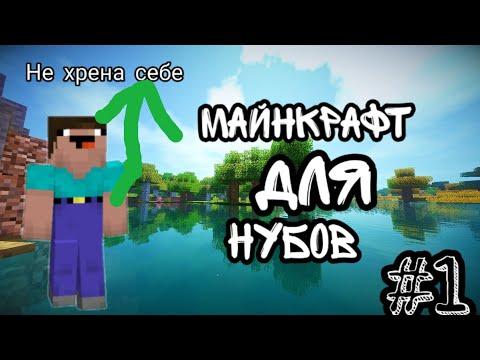 "Майнкрафт для нубов. 1 серия ""Знакомство"""