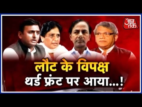 लौट के विपक्ष थर्ड फ्रंट पर आया , Modi vs All की तैयारी शुरू | हल्ला बोल