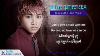 Original Song, ដាក់បណ្តាសារEx - Gino Real Ft Soeun Samey [Lyric]