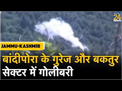 Jammu-Kashmir के बांदीपोरा के गुरेज और बकतुर सेक्टर में गोलबरी