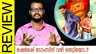 Sherlock Toms Malayalam Movie Review by Sudhish Payyanur | Monsoon Media