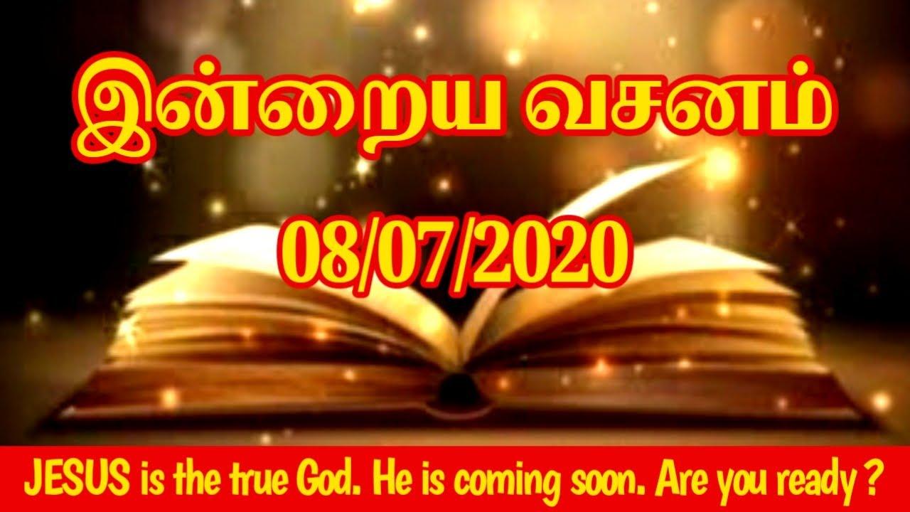UNBOXING I Today's Bible Verse I Today Bible Verse I Tamil Bible Verse I Indraya Vasanam I 08.7.2020