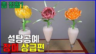 설탕으로 장미만들기(상급)[설탕공예](Making ro…