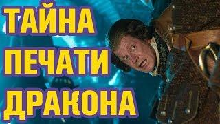 "С АРНИ, ДЖЕКИ И КИТАЙЦАМИ -- ОБЗОР ФИЛЬМА ""ТАЙНА ПЕЧАТИ ДРАКОНА"" (2019)"
