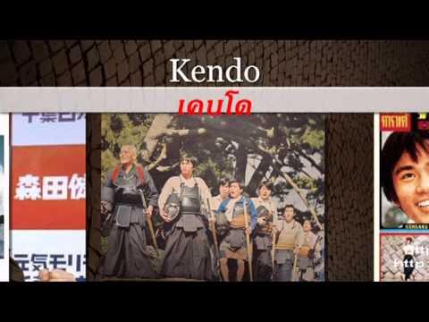 Kendo  Morita Kensaku