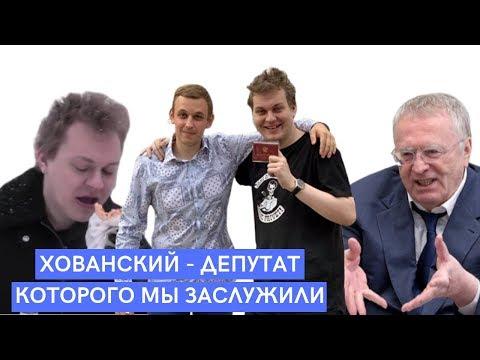 Хованский и его помощь депутатам ЛДПР