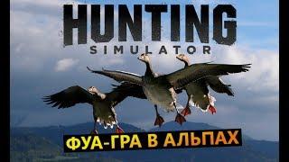 Hunting simulator озеро  #Фуа-Гра в Альпах