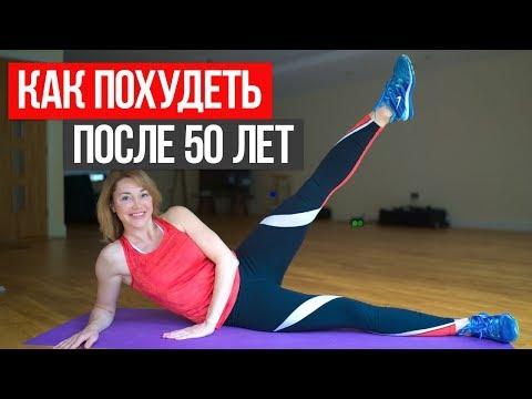 Как похудеть в 50