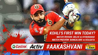 #IPL2019: Can KOHLI'S RCB win their first game? 'Castrol Activ' #AakashVani, powered by 'Dr. Fixit'
