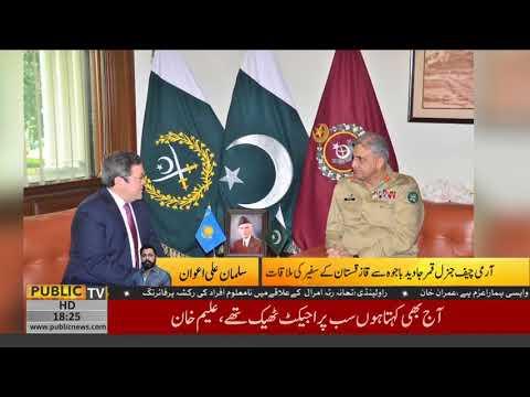 Kazakhstan Ambassador to Pakistan meets Army Chief | Public News