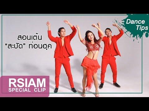 คลิปสอนเต้นท่อนฮุค เพลง สะบัด (Flick) : กระแต อาร์สยาม   Kratae Rsiam