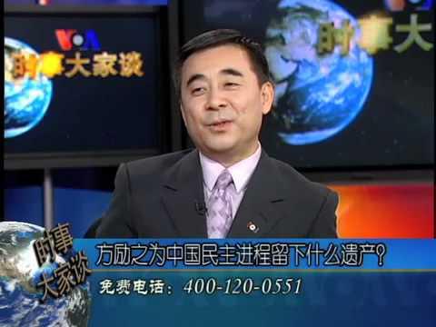 方励之为中国民主进程留下什么遗产?(1)
